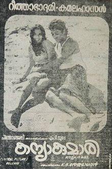 Kanyakumari_(film)